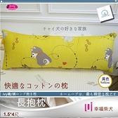ivyの 織品【天長地久系列】『幸福柴犬』黃色/100%純棉˙長抱枕(1.5*4尺) MIT