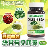 綠茶苦瓜膠囊(30顆/瓶)│瓜拿納、綠茶(兒茶素)、山苦瓜-新品限時超殺價