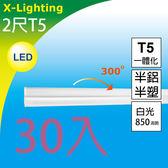 (30入) LED T5 2尺 8W 工程版 (白光) 霧面燈管 半周 串接 燈管 層板燈 (取代 T8) X-LIGHTING (10W 14W 20W) 1年保
