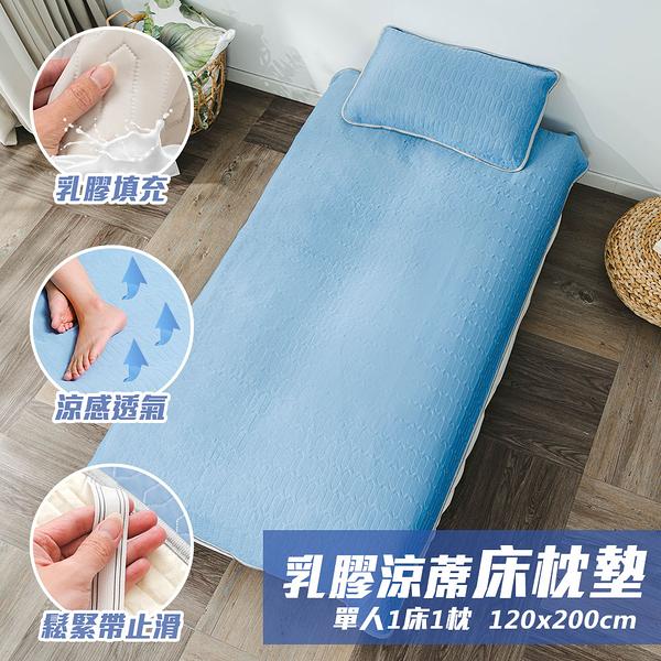 樂嫚妮 可水洗冰絲涼感乳膠涼席床包枕套組-單人2件組