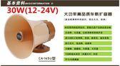 叫賣機 12V大功率車載擴音器喇叭宣傳叫賣插卡錄音喊話器一體機 星河光年科技DF