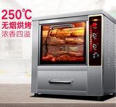 烤箱維仕美烤紅薯機商用全自動電熱爐子烤玉米土豆地瓜機器電烤箱街頭 220vJD 新品來襲