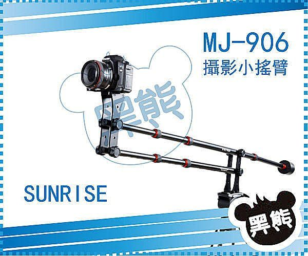 è黑熊館é SUNRISE MJ906 相機 錄影搖臂 搖臂 攝影搖臂 MV 微電影 縮時攝影 三腳架延伸臂