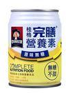 (加贈4罐) 桂格完膳營養素-原味無糖口...