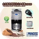 超下殺【荷蘭公主Princess】全自動智慧型美式咖啡機249406