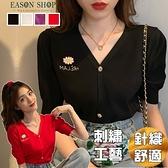 EASON SHOP(GW7282)韓版純色小雛菊英文字母刺繡短版排釦大V領泡泡袖短袖針織衫T恤女上衣服彈力貼身
