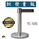 【優質可靠】TC-50S 開店/欄柱/紅龍柱/旅館/酒店/俱樂部/餐廳/銀行/MOTEL/遊樂場/排隊/動線規劃