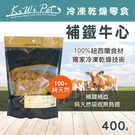 【毛麻吉寵物舖】KIWIPET 冷凍乾燥補鐵牛心-400g 狗零食/寵物零食/貓零食