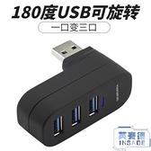 usb分線器2.0擴展器hub筆電多接口集線器可旋轉USB轉換器多孔轉接頭【英賽德3C數碼館】