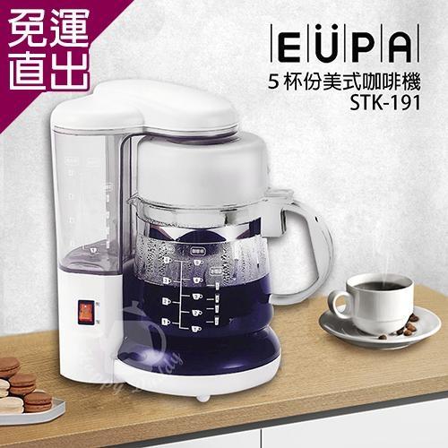 優柏EUPA 5人份 美式咖啡機STK-191【免運直出】