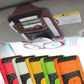 ✭慢思行✭【Q50】多功能遮陽板收納袋 汽車 眼鏡夾 車載 眼鏡架盒 車用 票據 名片