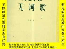 二手書博民逛書店門德爾鬆---無詞歌罕見(鋼琴)Y11521 人民音樂出版社 出