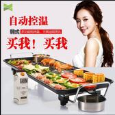 韓式烤肉鍋烤爐家用庭大無煙電烤盤烤箱烤串長方形燒烤爐牛排鐵板   朵拉朵衣櫥