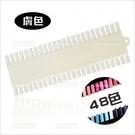 嘉奈兒48色指甲油色卡-膚色[25393]美甲彩繪長條展示板