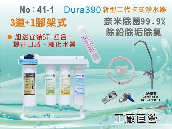 ◆年終大賞◆水築館淨水 Dura-390奈米多效能淨水器 4道 Dura3MEverpure濾頭 過濾器 家用(41)