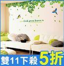 創意壁貼--樹林(2張入) AY233AB-916【AF01013-916】i-Style居家生活