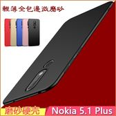 磨砂硬殼 Nokia 6.1 5.1 Plus 手機殼 超薄 全包邊 諾基亞 5.1 Plus 手機套 磨砂殼 保護殼 保護套 硬殼