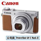 送64G全配套餐 3C LiFe CANON PowerShot G9X Mark II 數位相機 G9XII 相機 台灣代理商公司貨