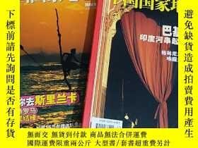 二手書博民逛書店罕見中國國家地理「絲綢之路:斯里蘭卡,巴基斯坦」Y256292