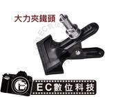 【EC數位】桌上型大力夾  棚燈夾 持續燈夾 大力夾雲台  背景布夾 燈座夾 1/4雲台