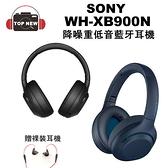(贈裸裝耳機) SONY 索尼 藍牙耳機 WH-XB900N 重低音 降噪 藍牙 耳罩 耳機 XB900 公司貨 台南上新