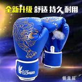 拳擊手套跆拳道訓練器材散打拳套沙袋成人格斗搏擊拳套 QG2617『優童屋』