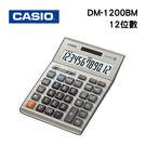 CASIO DM-1200BM 12位數計算機
