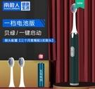 牙刷 南極人電動牙刷成人充電式聲波全自動軟毛男女學生黨情侶牙刷 城市科技