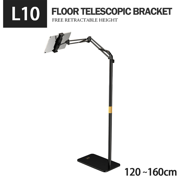 小天L10伸縮款 120-160cm懶人支架 360度旋轉金屬機械手臂 調節高度 夾床頭/夾桌面/可落地支架