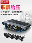 鐵將軍胎壓監測器無線外內置通用汽車輪胎檢測太陽能高精度數顯X1