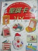 【書寶二手書T3/美工_XFE】聖誕卡DIY_林麗慧 / 張曉華_附光碟