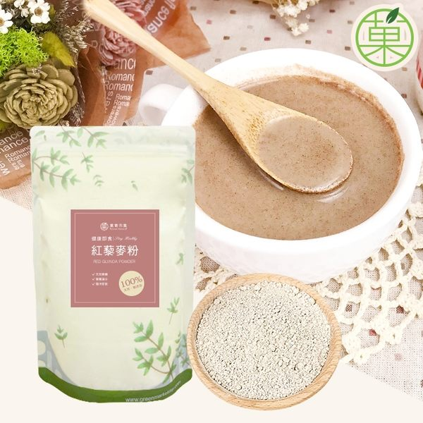 純紅藜麥粉 無糖100%純天然  袋裝補充包【菓青市集】
