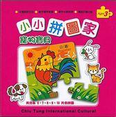 球球館-小小拼圖家《寵物寶貝》【繪本 配對圖卡 台灣製造 益智拼圖】