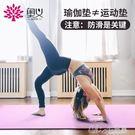 瑜伽墊女初學者瑜珈毯子加長防滑運動健身三件套 YXS Chic七色堇