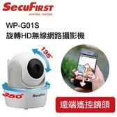 SecuFirst WP-G01S 旋轉 HD 無線網路攝影機【下殺優惠 ↘現省990】