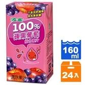 波蜜 100% 蘋果葡萄汁 160ml (24入)/箱【康鄰超市】