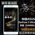 華碩 ASUS ZenFone 3 Ultra ZU680KL A001 6.8吋 9H鋼化膜 玻璃保護貼 螢幕玻璃貼 玻璃貼ZU680