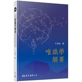 唯識學綱要(3版)