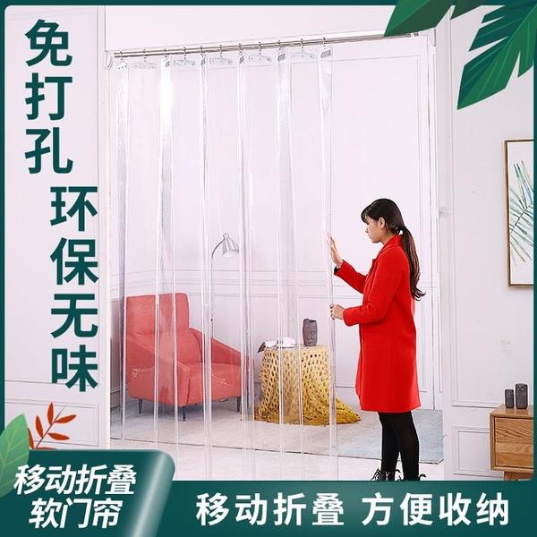 門簾 門簾空調擋風店鋪商用家用免打孔推拉式折疊透明塑料PVC軟隔斷簾 維多原創
