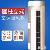 圓柱柜式立式柜機空調擋風板防直吹空調遮風板導風板擋板擋風罩 QG5245『優童屋』