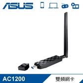 【ASUS 華碩】 USB-AC56 AC1200 雙頻網卡 【加碼贈口罩收納套】