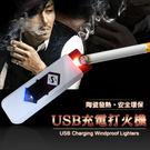防風 USB 充電打火機 【HA-014...