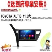 《免費到府安裝》TOYOTA ALTIS 11.5代16-18年 專用 導航 安卓 主機
