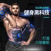 運動健身器材家用腹肌輪訓練鍛練肌肉懶人收腹機男士健腹儀腹部貼 igo初語生活館