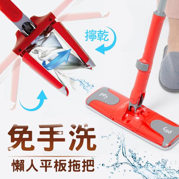 新一代專利~乾濕兩用免沾手自擰式平板拖把(買即刻送超纖維替換布)