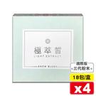 極萃皙 三代粉末 (國際版) 正貨 3gX18包X4盒 專品藥局【2013028】