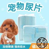 泰迪狗狗尿片寵物金毛尿片 超強吸水除臭尿布尿不濕狗尿墊【黑色地帶】