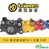 機車兄弟【Triones 川歐力士 F84 精密鍛造對向二活塞卡鉗 大螃蟹卡鉗 34MM】