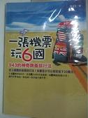 【書寶二手書T3/旅遊_G2S】一張機票玩6國-943的神奇跳蚤旅行法_943