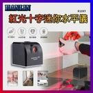 紅光十字迷你水平儀 充電型 磁吸十字標記測量平衡防傾斜器 傢具裝潢 LED測距機 R10XY HANLIN